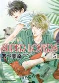 書SUPER LOVERS (5 )