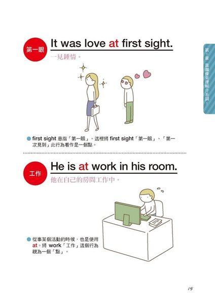 看圖、秒懂、不用錯的英文介系詞 :超簡單介系詞解剖書,一看就理解,顛覆一般繁瑣..