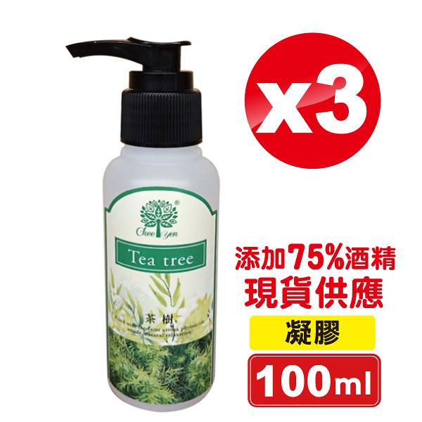 (3瓶) 綺緣 茶樹乾洗手凝膠 隨身瓶 (添加75%酒精) 100mlX3瓶 (病毒崩 白因子 寶貝淨) 專品藥局
