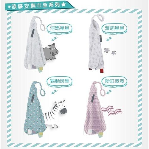 Cheeky Chompers-Muslin Comforter涼感搓搓安撫巾-河馬星星[衛立兒生活館]
