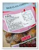 古意古早味 紫蘇梅 (順泰/600g/包) 懷舊零食 另 化核應子 茶葉梅 無籽黑橄欖 辣橄欖 甘草橄欖 蜜餞