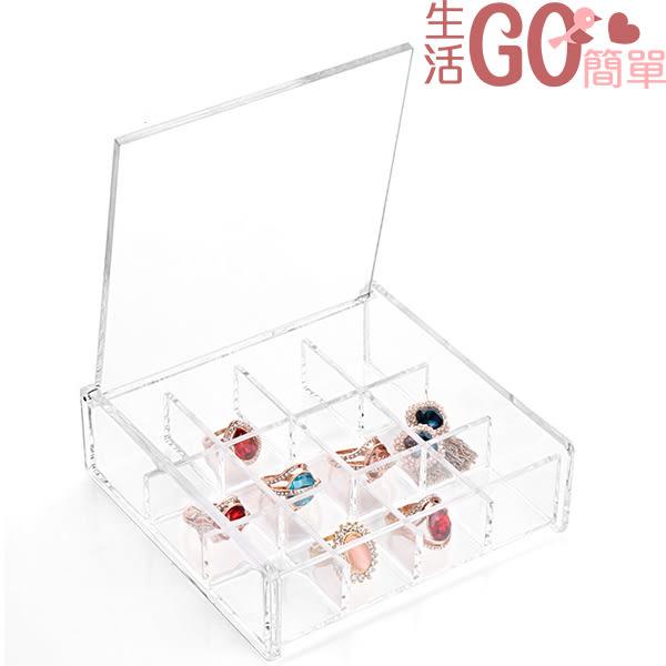 生活用品 壓克力 首飾 耳環 戒指 項鍊 12格蓋子收納盒 經典款【生活Go簡單】現貨販售【EKL0010】