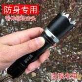防身非手電筒超強棒充電女子攻擊報警器司機防身防狼器材用品武器 英雄聯盟