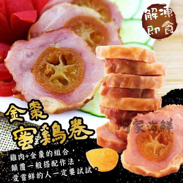 金棗蜜雞卷(400g±10%/包) 雞腿肉結合金桔 解凍即食 冷盤 小菜 便利 料理 雞腿捲