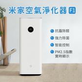 米家空氣淨化器F1 小米空氣清淨機 小米空氣淨化器 除甲醛 霧霾 空氣清新 除PM2.5