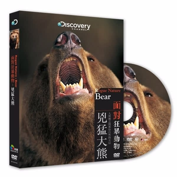 面對狂暴動物 兇猛大熊 DVD (購潮8)