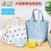 便當袋    韓國飯盒袋保溫袋便當袋手提包帶飯的袋手拎袋牛津布拎袋