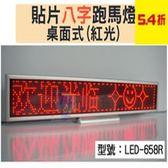 【尋寶趣】桌面式-貼片八字跑馬燈 LED紅光 USB 廣告屏 電子招牌 電子看板 小字幕機 電視牆 LED-658R