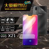 【大螢膜PRO】VIVO X21 犀牛皮 曲面修復膜 亮/霧面 螢幕防護膜 鑽面 背殼防護膜
