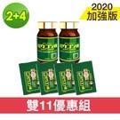 雙11優惠組【新紅薑黃先生】美顏升級版200顆x2瓶+贈30顆x4包(共520顆)