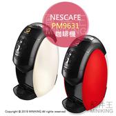 日本代購 空運 雀巢 NESCAFE PM9631 BARISTA 咖啡機 5合1 黑咖啡 卡布奇諾 拿鐵
