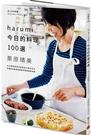 harumi今日的料理100選:NHK最受歡迎烹飪節目60週年紀念,百萬粉絲...【城邦讀書花園】