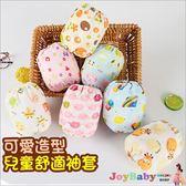 袖套 兒童袖套卡通防塵防污寶寶護袖-JoyBaby