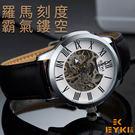[贈原廠盒] EYKI 羅馬刻度 全自動鏤空 機械錶 紳士男錶 震撼視覺  ☆匠子工坊☆【UK0042】T