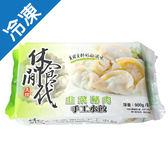 休閒食代韭菜豬肉手工水餃900G【愛買冷凍】