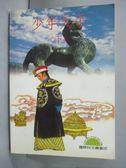 【書寶二手書T8/一般小說_GJH】少年天子(下)_凌力