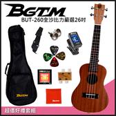 2020團購方案BGTM嚴選BUT-260全沙比力烏克麗麗-26吋限量款