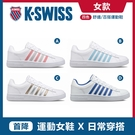 K-SWISS Court Winston 女力專屬時尚運動鞋-共四色