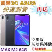ASUS Zenfone Max M2 手機 4G/64G,送 空壓殼+玻璃保護貼,分期0利率 ZB633KL