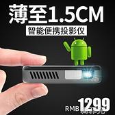 投影儀 光米V9微小型手機投影儀高清家用wifi智慧投影機新款迷你便攜式一體墻投無屏 MKS韓菲兒