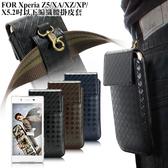 XM FOR SONY Z5/XA/XZ/XP/X 5.2吋以下 編織穩重腰掛皮套