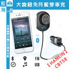 ★HANLIN-CBT58★ 大旋鈕免持藍芽音樂車充 (藍芽||聽音樂||SIRI||車充)