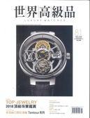 世界高級品 Luxury Watcher 8月號/2018 第81期