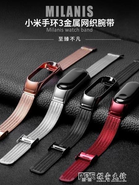適用小米手環3金屬表帶 小米手環4腕帶 智慧運動手環三代四代替換帶不銹鋼