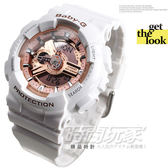 Baby-G CASIO卡西歐 BA-110-7A1 雙顯錶 玫瑰金色液晶 白色橡膠 46mm 女錶 時間玩家  BA-110-7A1DR BA-110-7A1