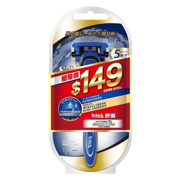 舒適水次元5 Premium刮鬍刀1刀把1刀片體驗價促銷包