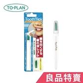【盒損品】To-plan 立潔淨齒白橡皮擦筆《日本製》  ◇iKIREI