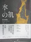 【書寶二手書T8/翻譯小說_GEE】水之...