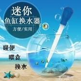 換水器-多功能迷你換水器吸水器 吸便器 小型魚缸換水吸除糞便吸管排水器 東川崎町