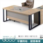 《固的家具GOOD》124-7-AM 比特6尺主管桌/不含側櫃.活動櫃【雙北市含搬運組裝】