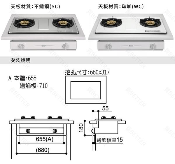 (全省原廠安裝)(能源效率2級)林內RBTS-227SC崁入式瓦斯爐 銅合金爐頭嵌入爐