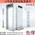 行動電源盒電池盒10節快充QC3.0移動...