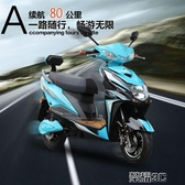 電動機車 486072電瓶車電摩托車自行車成人助力車男女踏板車 LX 新品