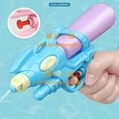 水槍玩具兒童玩水呲水槍沙灘噴水槍男孩女洗澡戲水玩具小水槍【橘社小鎮】