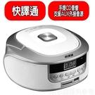 快譯通【CDDZ101】手提CD立體聲音響 優質家電