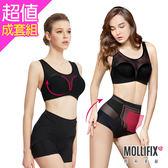 Mollifix瑪莉菲絲 軟鎧甲 無鋼圈美胸BRA X縮腰翹翹塑身褲 成套組