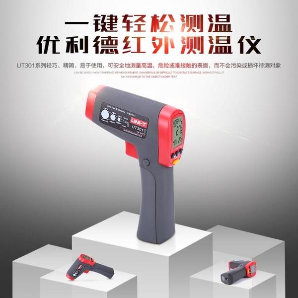測溫槍 優利德紅外線測溫儀工業高精度測溫槍水溫油溫食品廚房電子溫度計 美物