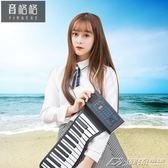 音格格手捲電子鋼琴便攜式88鍵初學者成人家用鍵盤專業加厚版入門YXS   潮流前線