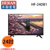 【HERAN禾聯】24吋 HiHD 液晶電視+視訊盒 HF-24DB1 送貨到府