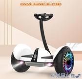 麥酷拉雙控版智能平衡車電動雙輪學生平衡車兒童有扶手帶座椅雙輪兩輪 快速出貨