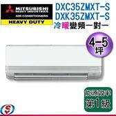 【信源】4-5坪【三菱重工空調冷暖變頻分離式 一對一冷氣】DXK35ZMXT-S/DXC35ZMXT-S 含標準安裝