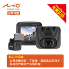 MIO MIVUE C550D GPS前後鏡頭行車記錄器+32G記憶卡