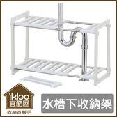 【ikloo】不鏽鋼可調式水槽下收納架