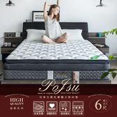 波斯系列-浮夢四線乳膠透氣護邊獨立筒床墊-雙人加大6尺   / H&D東稻家居