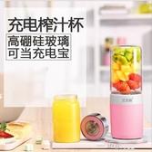 充電榨汁機迷你榨汁杯 玻璃果汁杯USB可做充電寶  道禾生活館