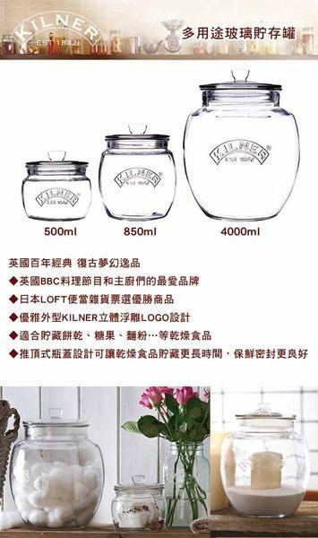 【KILNER】多用途玻璃貯存罐 850ml